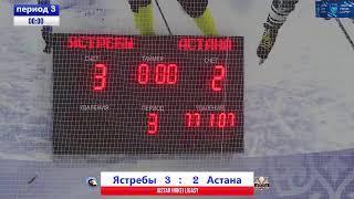 МХК Ястребы - МХК Астана (17.12.2020г.)