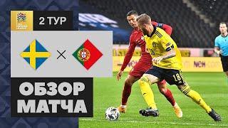 08.09.2020 Швеция - Португалия - 0:2. Обзор матча