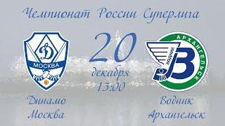 Динамо (Москва) - Водник (Архангельск) | 20.12.20