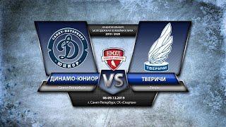 НМХЛ. Динамо-Юниор - Тверичи 08.12.2019