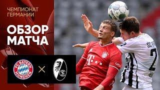 20.06.2020 Бавария - Фрайбург - 3:1. Обзор матча