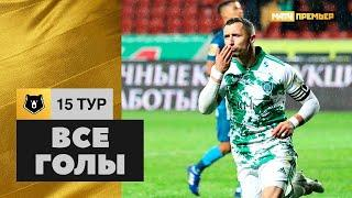 Все голы 15-го тура Тинькофф РПЛ