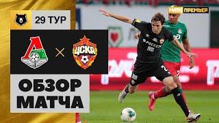 16.07.2020 Локомотив - ЦСКА - 2:1. Обзор матча
