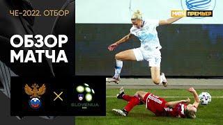 23.10.2020 Россия - Словения - 1:0. Обзор матча