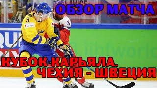 Чехия - Швеция | Обзор матча Кубка Карьяла 05.11.2020 | Czech Republic - Sweden Highlights