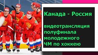 Канада – Россия: видеотрансляция полуфинала молодежного ЧМ по хоккею