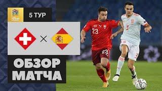 14.11.2020 Швейцария - Испания - 1:1. Обзор матча