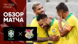 09.10.2020 Бразилия - Боливия - 5:0. Обзор отборочного матча ЧМ-2022