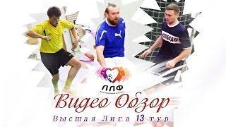 Высшая Лига ЛЛФ - Обзор матчей 13 тура - мини-футбол