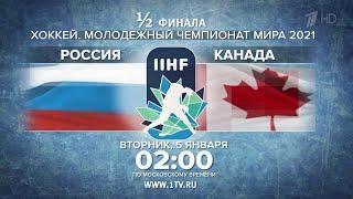 Хоккейные болельщики с нетерпением ждут полуфинала МЧМ-2021 Россия - Канада.