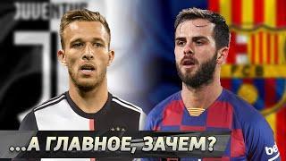 АРТУР в Ювентусе / ПЬЯНИЧ в Барселоне. Кто выиграет, и кто проиграет?