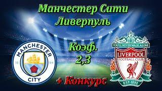 Манчестер Сити - Ливерпуль / Прогноз и Ставки на Футбол АПЛ 2.07.2020