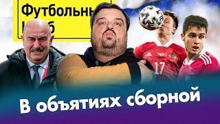 Угол Черчесова / Синдром молодежки / Сюрприз к Лиге чемпионов
