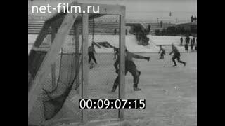 """1965г. хоккей с мячом. """"Динамо"""" Ленинград-  """"Водник"""" Архангельск 1:0"""