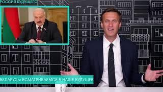 Выборы в Белоруссии.Алексей Навальный.Путин и Лукашенко.