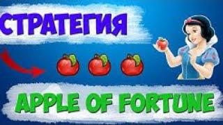 СТРАТЕГИЯ НА 1XBET MELBET! APPLE OF FORTUNE ВЫДАЕТ 5К ЗА 5 МИНУТ