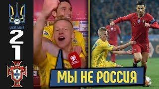 Украина - Португалия - 2:1. Слова после матча Зинченко, Шевченко | Обзор матча