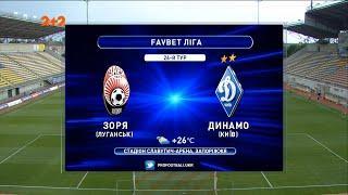 Заря - Динамо - 1:3. Обзор матча