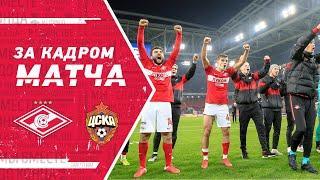 За кадром матча «Спартак» — ЦСКА