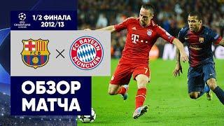 Барселона - Бавария. Обзор ответного матча 1/2 финала Лиги чемпионов 2012/13