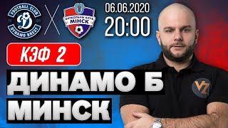 Динамо Брест - Минск прогноз на футбол 6 июня 2020 года от Виталия Зимина.