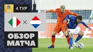 14.10.2020 Италия - Нидерланды - 1:1. Обзор матча