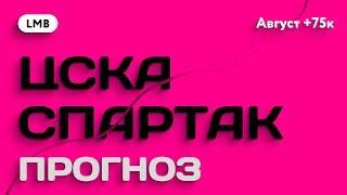ЦСКА - СПАРТАК ПРОГНОЗ НА СУПЕР МАТЧ
