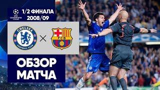 Челси - Барселона. Обзор ответного матча 1/2 финала Лиги чемпионов 2008/09