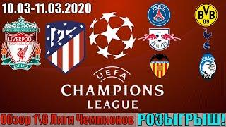 Лига Чемпионов Обзор матчей 1/8 Плей-офф / Ливерпуль - Атлетико Мадрид 11.03.2020/Прогноз на ЛЧ 2020