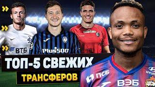 Миранчук начинает путь к мечте / ЦСКА проводит рекордное трансферное окно / Усиление атаки Динамо