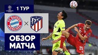 21.10.2020 Бавария - Атлетико - 4:0. Обзор матча
