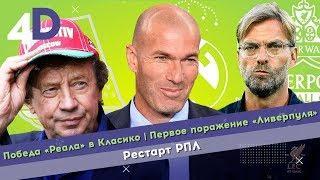 Победа «Реала» в Класико | Первое поражение «Ливерпуля» | Рестарт РПЛ