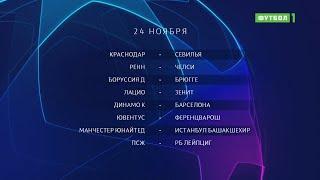 Лига чемпионов. Обзор матчей 24.11.2020