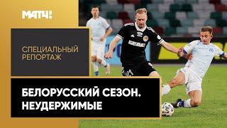 «Белорусский сезон. Неудержимые». Специальный репортаж