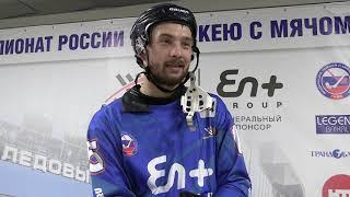 """Послематчевый комментарий защитника """"Байкал-Энергии"""" Максима Семёнова."""