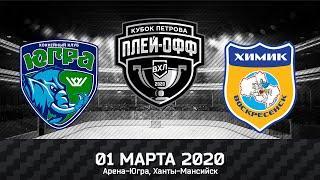 Видеообзор матча плей-офф ВХЛ Югра - Химик (3:0)