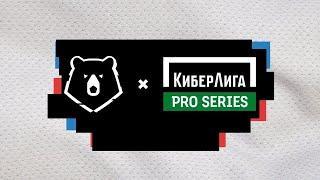 КиберЛига Pro Series #8. Плей-офф