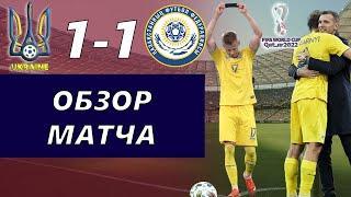 Украина Казахстан 1:1 | Обзор матча | Разбор матча | Лучшие моменты
