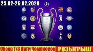 Лига Чемпионов Обзор матчей 1/8 Плей-офф /Реал Мадрид - Манчестер Сити 26.02.2020/Прогноз на ЛЧ 2020