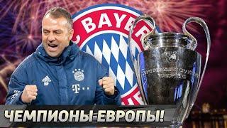 ПСЖ – Бавария 0:1. Финал. После матча [Лига чемпионов]