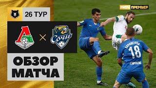 04.07.2020 Локомотив - Сочи - 0:0. Обзор матча