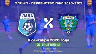 ПФЛ. Лада-Тольятти (Тольятти) - Волга (Ульяновск)