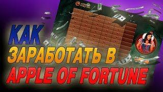 ЯБЛОЧКИ новый баг в 1xbet. Заработал 50,000 рублей. Стратегии 1xbet, melbet, betwinner.