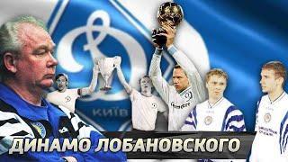 Три ВЕЛИКИХ ДИНАМО Валерия Лобановского. 1975 / 1986 / 1999