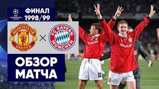 Манчестер Юнайтед - Бавария. Обзор финала Лиги чемпионов 1998/99