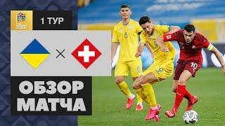 03.09.2020 Украина - Швейцария - 2:1. Обзор матча