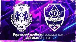 Уральский трубник - Динамо (Москва) - 13.01.2021