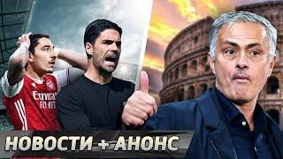 Минус Рома: Моуринью вместо Сарри! А кто вместо Артеты в Арсенал? Скудетто Интера [Новости + Анонс]
