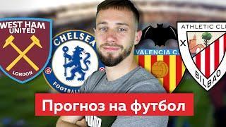 Вест Хэм - Челси / Валенсия - Атлетик / Прогноз на Футбол