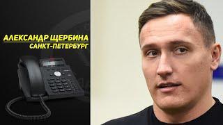 "Телефонное интервью с нападающим ХК ""Сарыарка"" Александром Щербина"